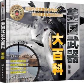 軍事百科典藏書系--美國武器大百科(第二版)