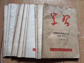 学习1956年【1---12】全年