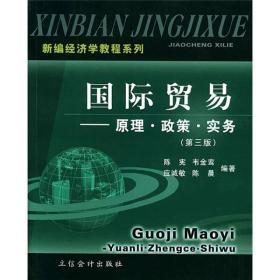 新编经济学教程系列·国际贸易:原理·政策·实务(第3版)