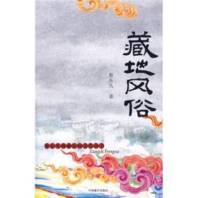 藏地风俗:廖东凡西藏民间文化丛书