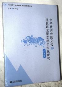 中华优秀传统文化与现代语文课堂教学实践研究 小学卷【未开封】