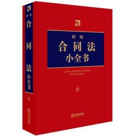 新编合同法小全书.6