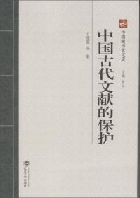 中国图书文化史:中国古代文献的保护 9787307113954