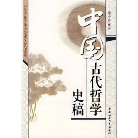 中国古代哲学史稿