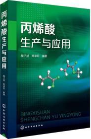 丙烯酸生产与应用