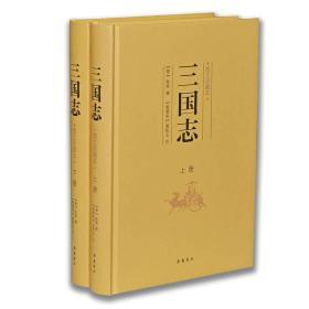三国志(图文珍藏本)(套装上下册)