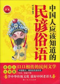 中国人应该知道的民谚俗语