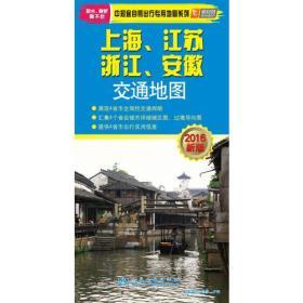 上海、江苏、浙江、安徽交通地图(2017版)
