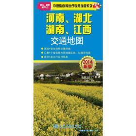 河南、湖北、湖南、江西交通地图(2017版)