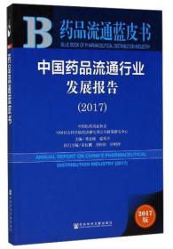 中国药品流通行业发展报告(2017)/药品流通蓝皮书