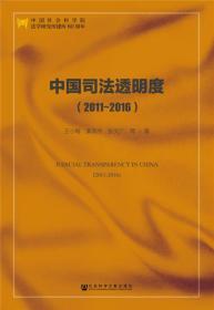 中国司法透明度(2011~2016)