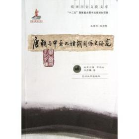 唐朝与中亚九姓胡关系史研究