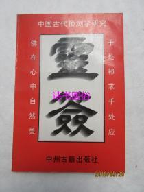 中国古代预测学研究:灵(神)签