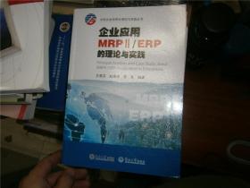 企业应用MRPⅡ ERP的理论与实践/中国企业信息化理论与实践丛书