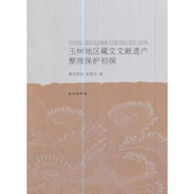 玉树地区藏文文献遗产整理保护初探