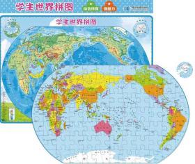 学生世界拼图
