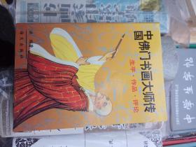 中国佛门书画大师传:生平、作品、评论