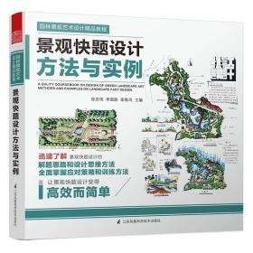 正版二手正版景观快题设计方法与实例江苏凤凰科学技术出版社978755377951有笔记