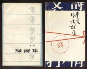 綠窗集(敏歧簽贈白婉清,1987年1版1印)2018.5.13日上