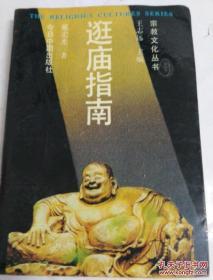 《逛庙指南》宗教文化丛书 DW