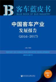 皮书系列·客车蓝皮书:中国客车产业发展报告(2016-2017)