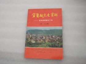 宜宾县文史资料(第二十七辑)宜宾县辉煌五十年专辑