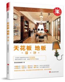 打造理想的家:天花板·地板设计