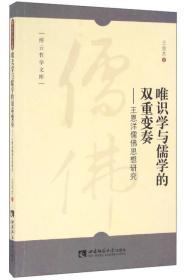 唯识学与儒学的双重变奏 王恩洋儒佛思想研究/缙云哲学文库
