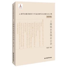 上海钱业及钱业公会-(全两册)