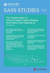 正版】改革开放以来中国对外贸易战略变迁探析