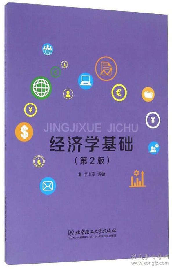 经济学基础   (第2版)