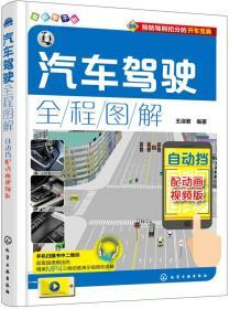 汽车驾驶全程图解:配动画视频版 自动档