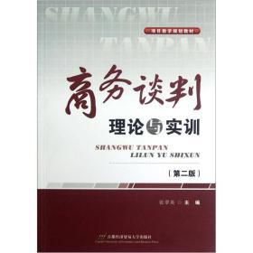 项目教学规划教材:商务谈判理论与实训(第2版)