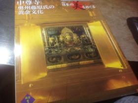 中尊寺  奥州藤原氏の黄金文化,周刊《日本の美》第 35 期