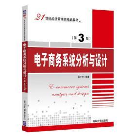 电子商务系统分析与设计(第3版)/21世纪经济管理类精品教材