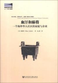 血汗和麻将:一个海外华人社区的家庭与企业(海外客家研究译丛)