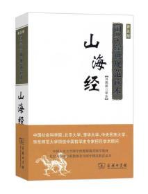 山海经(普及版)/国学经典规范读本(单色)