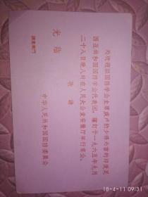 1965年请柬 中华人民共和国国防委员会请柬