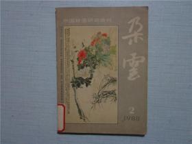 朵云(中国绘画研究季刊)1988年 第2期