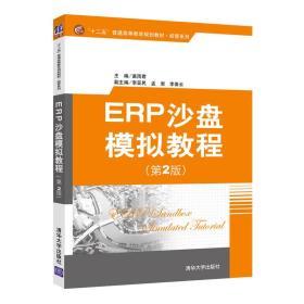 """ERP沙盘模拟教程(第2版)/""""十二五""""普通高等教育规划教材·经管系列"""
