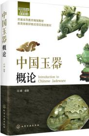 中国玉器概论 9787122303738