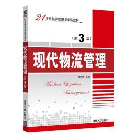 二手正版二手包邮 现代物流管理(第3版) 张余华 9787302481591