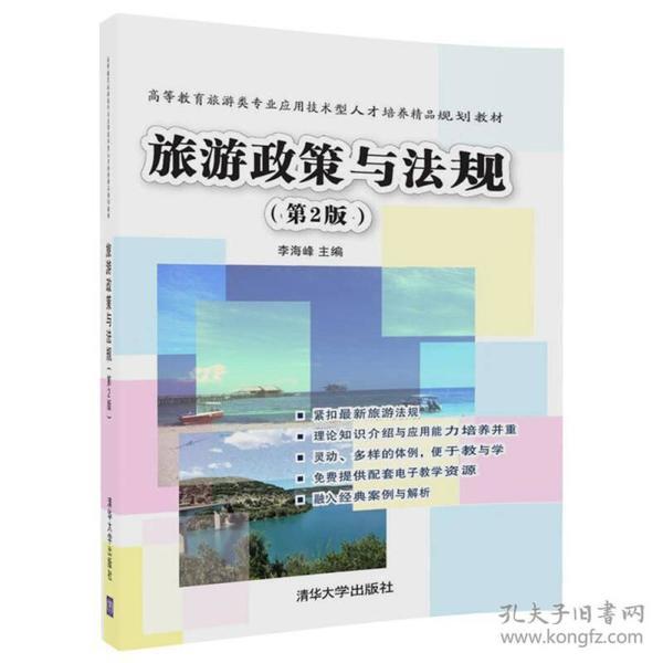 旅游政策与法规9787302486725
