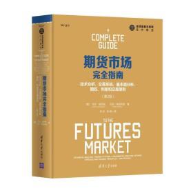 送书签zi-9787302484141-期货市场完全指南:技术分析、交易系统、基本面分析、期权、利差和交易原则(第2版)