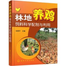 林地养鸡饲料科学配制与利用