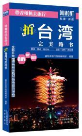 带着相机去旅行——拍台湾完美路书