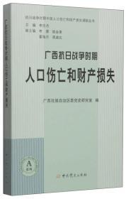 抗日战争时期中国人口伤亡和财产损失调研丛书:广西抗日战争时期人口伤亡和财产损失