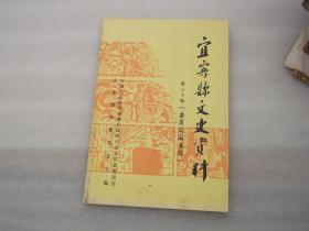 宜宾县文史资料(第三十辑)宜宾县辉煌五十年专辑