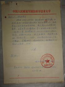 1983年国防科学技术大学写给西工大高教研究室的信