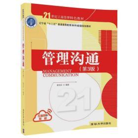 管理沟通(第3版)/21世纪工商管理特色教材